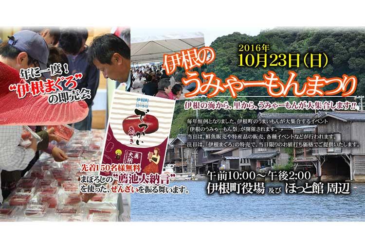 10月23日 伊根のうみゃーもん祭り